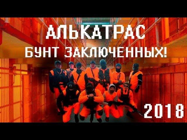 Бунт заключенных! Ад в Алькатрасе! База 18. ФСУР. (10.03.18)