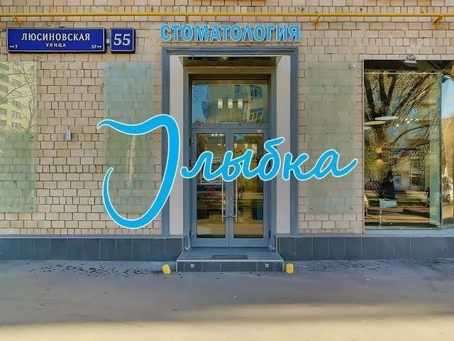 Стоматологическая клиника Улыбка Москва