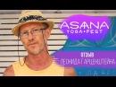 Леонид Гарценштейн о фестивале Asana Yoga Fest
