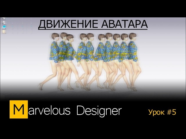 Marvelous Designer. Движение аватара