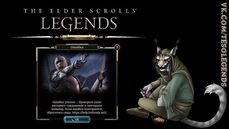 The Elder Scrolls: Legends / TESL Ошибка 3700010 - Проверьте ваше интернет - соединение...
