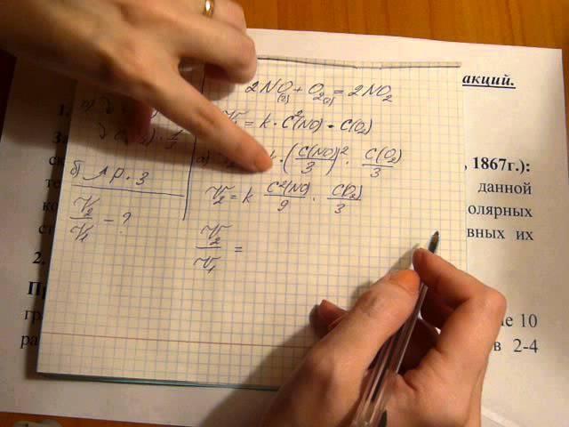 Задачи на скорость реакции в зависимости от концентрации реагентов