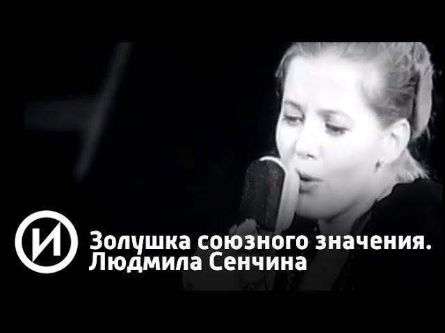 Золушка союзного значения. Людмила Сенчина | Телеканал