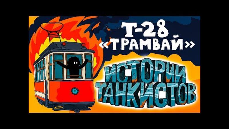 Истории танкистов - Танк Т-28   Мультик про танки и приколы WOT.