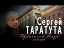Сергей Таратута Творческий вечер в арт кафе 02 10 2017