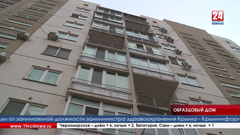 Симферопольская многоэтажка стала первой в Крыму, получившей звание «Дом образцового содержания»