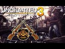 Uncharted 3 OmG! Sniper Montage