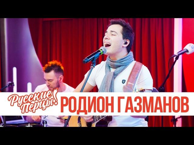 Концерт Родиона Газманова в утреннем шоу «Русские Перцы»
