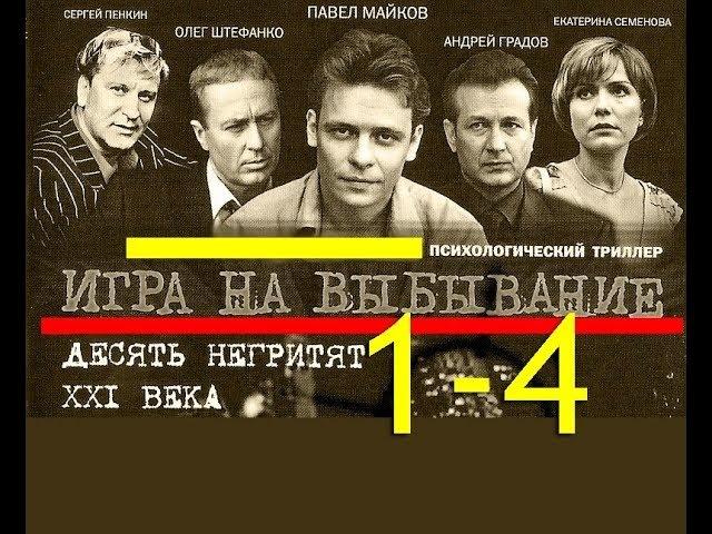 10 НЕГРИТЯТ, наши дни,Фильм ,ИГРА НА ВЫБЫВАНИЕ, серии 1-4,Русский ,Криминал, Детектив, Боевик