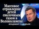 Владимир Соловьев Массовое отравление детей свалочным газом в Волоколамске