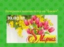 Вечеринка знакомств в р не Баязет 10 03 18