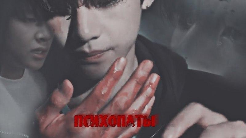 Bl Taehyung Jungkook Vkook психопаТы yaoi 1000