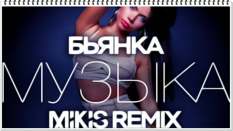 Бьянка Музыка Mikis Remix Official Audio 2017