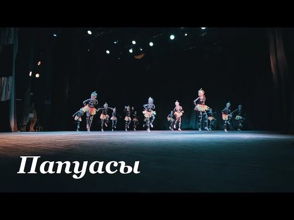 Папуасы Школа современного танца Bolero