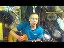 Красивый голос, шикарно спел под гитару.. помнишь курносая бегали босые..