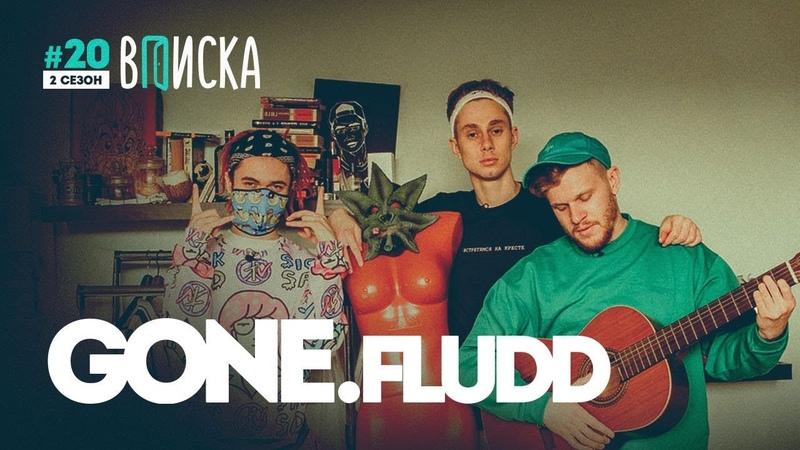 Вписка и новая рэп-звезда GONE.Fludd: трудное детство, конфликт с Thrill Pill, Навальный