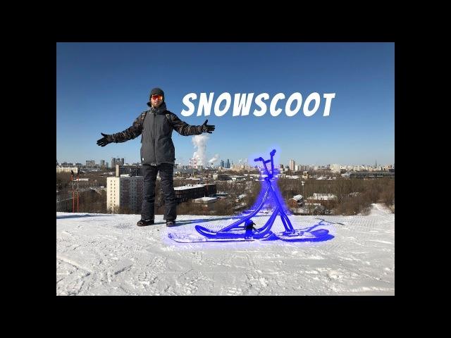 BMX на лыжах | SNOWSCOOT за 80 000 руб. что это такое?