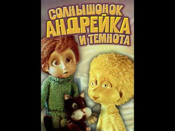 Солнышонок Андрейка и темнота 1980 г Советские мультфильмы для детей