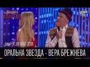 Оральна Звезда Вера Брежнева на Сербском Телевидении Вечерний Квартал 28 05 2016