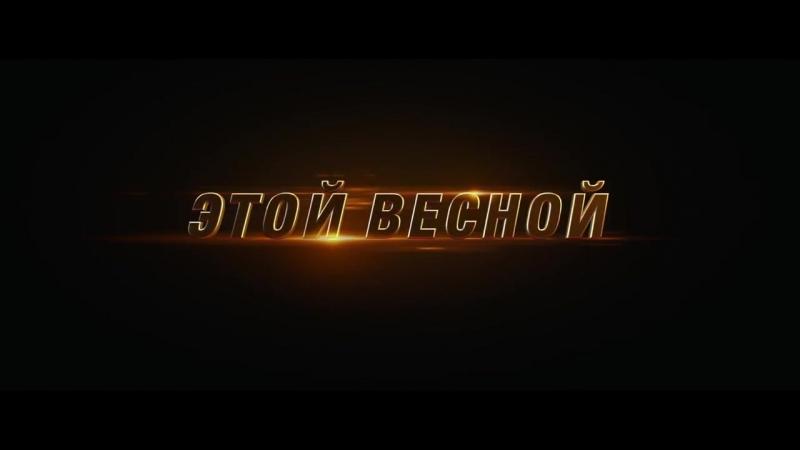 Мстители_ Война бесконечности – официальный трейлер