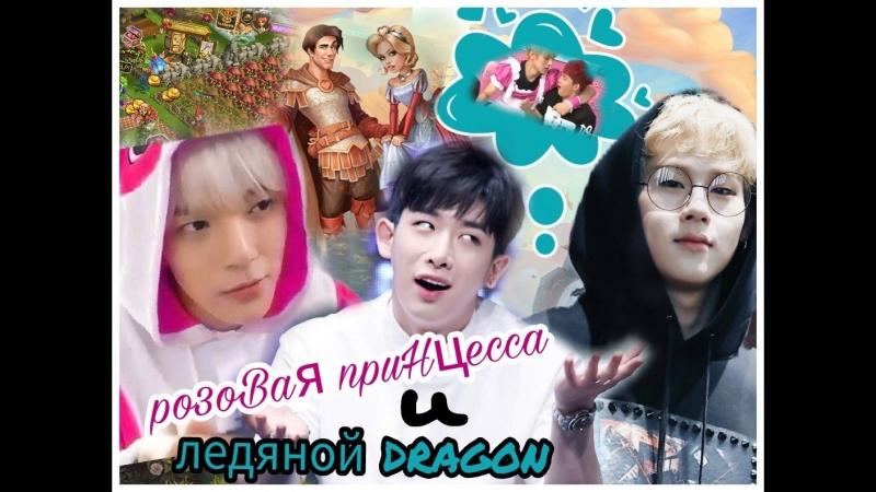 JooHyuk messeger | Принцесса и Ледяной Dragon | by JooHyuk and around | pt 9
