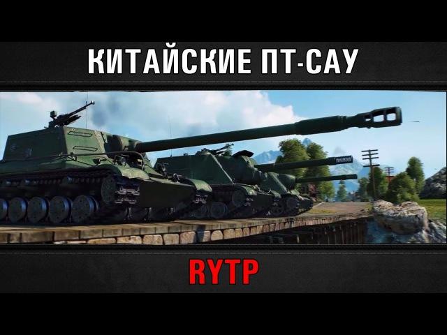 RYTP Обзор китайских ПТ САУ