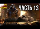 ASSASSIN'S CREED Origins Истоки ➤ Прохождение 13 ➤ МУМИЯ ПРОТИВ ФИЛАКОВ