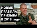 Новые правила призыва в армию 2018 Небольшой обзор важного законопроекта