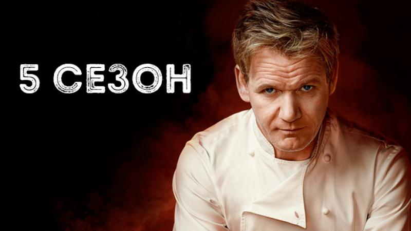 Адская кухня (Hells Kitchen) 5 сезон 6 серия