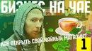 Бизнес на чае. Как открыть свой чайный магазин