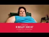 Я вешу 300 кг. Новый сезон.
