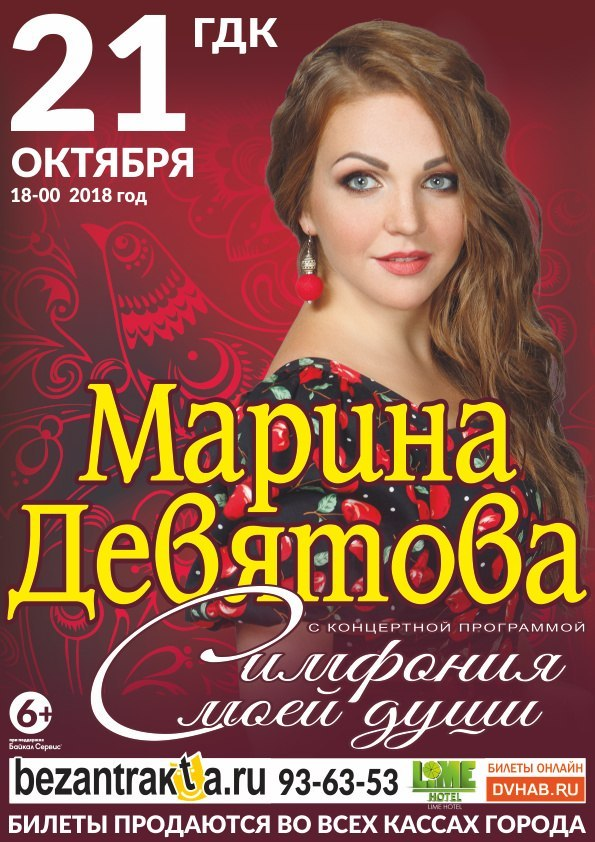 Афиша Марина Девятова /Хабаровск/ 21 октября