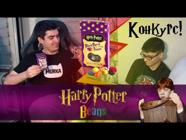 Дегустация бобов из Гарри Поттера - Bertie Botts Beans