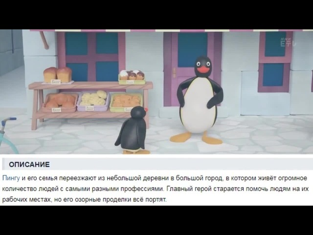 Пингвиний заговор