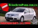 Volkswagen Golf V - 1,4l, 2004 (3000€) - АВТОМОБИЛЬ ДЛЯ НАРОДА.