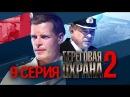 Береговая охрана 2 сезон 9 серия 2015 HD 1080p