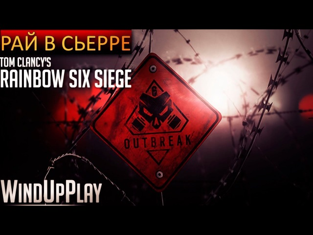 Tom Clancy's Rainbow Six Siege OUTBREAK | TS 🔥| Рай в Сьерре, Часть 1 ! 😈