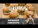 Рецепт фирменного гамбургера ПроСто кухня