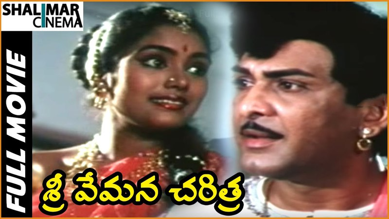 Sri Vemana Charitra Telugu Full Length Movie || Vijayachander, Chandra Mohan, K. R. Vijaya