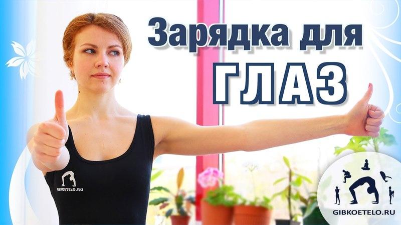 Улучшаем зрение / Гимнастика для ГЛАЗ