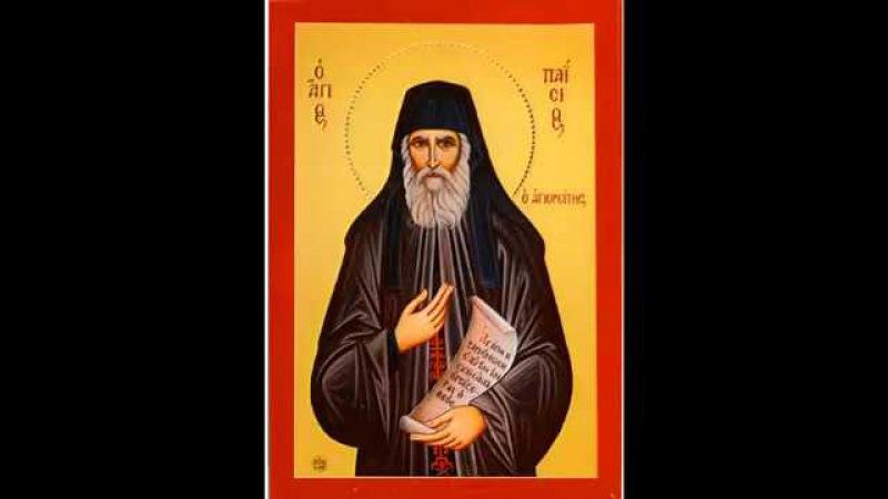 Акафист святому преподобному Паисию Святогорцу