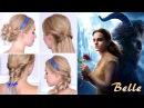 Красавица и чудовище 🌹 Причёски Белль на каждый день 🌹 для средних и длинных волос