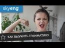 ГРАММАТИКА английского языка ЛАЙФХАКИ как выучить грамматику Skyeng