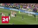Зарубежные СМИ вывели формулу успеха прошедшего чемпионата мира - Россия 24