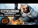 Прохождение Crysis Warhead Часть 6 Из сердца ада From Hell's Heart