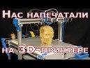 Мир напечатан на 3D принтере в 1531 году, Андрей Тюняев / The world 1531, Andrei Tyunyaev
