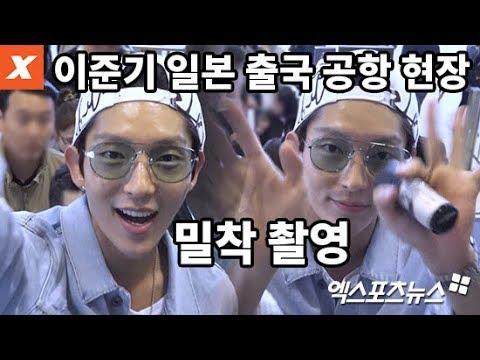 이준기 김포공항 출국 현장 밀착 촬영…준기씨가 팬을 대하는 태도는 LEE JOON GI イ・