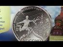 Почтовый Развод! Императорский Монетный Двор! Карта Резервирования! Серебряная Медаль FIFA! ⌀ 23 мм!