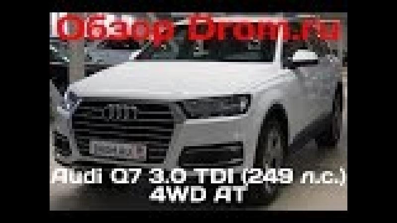 Audi Q7 2017 3.0 TDI (249 л.с.) 4WD AT - видеообзор