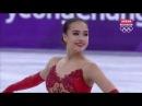 Олимпийские игры 2018 Фигурное катание Алина Загитова Произвольная программа 2018